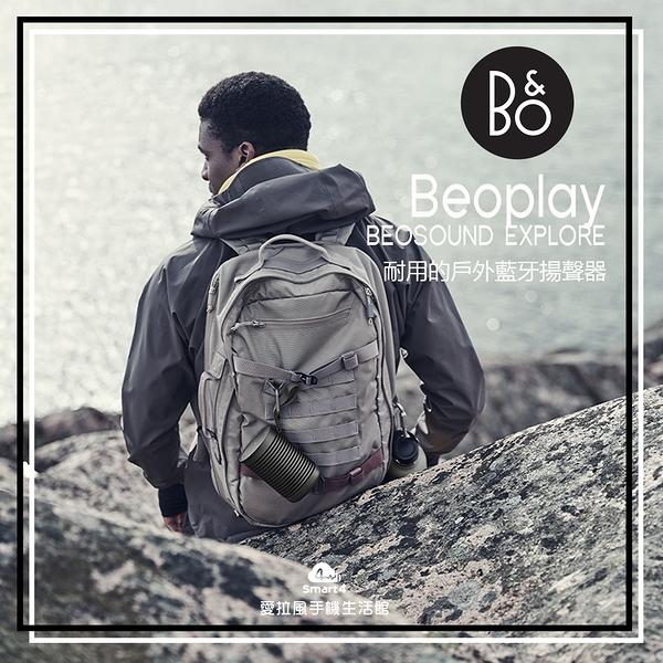 【台中愛拉風|B&O專賣店】丹麥 BeoPlay BEOSOUND EXPLORE 防水防塵 耐用的戶外藍牙揚聲器