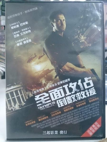 挖寶二手片-Y91-007-正版DVD-電影【全面攻佔-倒數救援】-傑瑞德巴特勒 亞倫艾克哈特 摩根費里曼