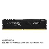 新風尚潮流 【HX426C16FB3/8】 金士頓 桌上型 超頻記憶體 DDR4-2666 8GB CL16 HyperX FURY