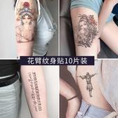 10張花臂紋身貼 防水男仿真刺青女暗黑系紋身貼【樂淘淘】