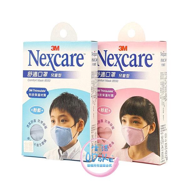 3M舒適口罩(單入) 保暖口罩 防風口罩 防塵口罩 可水洗 機車口罩 兒童款【生活ODOKE】