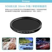 【Bomgogo】超薄款ND8減光鏡 58mm 單眼相機 / 手機鏡頭L3 適用