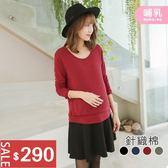 *蔓蒂小舖孕婦裝【M8295】*台灣製.哺乳.假兩件配色波浪裙針織洋裝