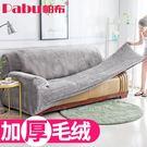 帕布毛絨沙發套全包布藝沙發巾沙發罩簡約現...