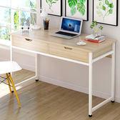 歐意朗電腦桌台式家用簡約現代辦公桌簡易書桌學習桌子寫字台80公分YS 【限時88折】