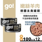 【SofyDOG】Go! 無穀羊肉100...