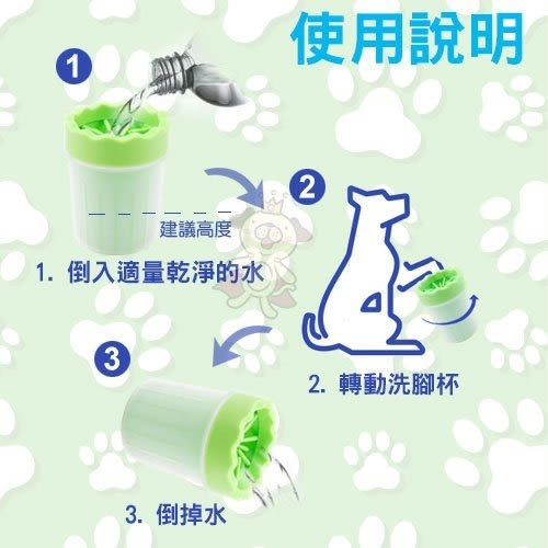 *WANG*寵喵樂《寵物洗腳杯-小》柔軟矽膠、溫和潔淨、快速方便、方便攜帶