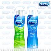 送現金券英國杜蕾斯潤滑液蘆薈+特級2瓶裝適用自愛器自慰套飛機杯水性潤滑劑潤滑油前戲性愛