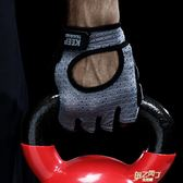 (全館88折)夏季健身手套男透氣女運動手套防滑護腕啞鈴器械訓練半指薄版耐磨
