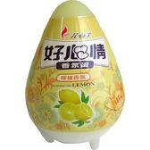 花仙子好心情香氛蛋-檸檬香120g【愛買】