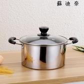 不銹鋼鍋具小湯鍋電磁爐鍋湯鍋