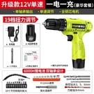 電鑽 沖擊鋰電鑽12V充電式手鑽小手槍鑽電鑽家用多功能電動螺絲刀電轉 【快速出貨】