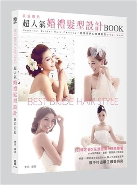 (二手書)Best Bride Hair Style 獨佔最愛:超人氣婚禮髮型設計BOOK