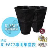 樂魔派『 日本代購 IRIS IC-FAC2 除螨機專用集塵袋 兩入裝 』抗菌輕量