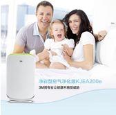 空氣淨化器 3M空氣凈化器除甲醛KJEA200e小型家用去除異味煙塵PM2.5智慧氧吧igo【韓國時尚週】