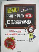 【書寶二手書T1/語言學習_XFW】最強!不用上課的音速日語學習術_朱育賢
