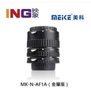 【24期0利率】Meike 美科 MK-N-AF1A(金屬版) 微距 近攝接寫環 for NIKON