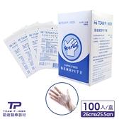 【勤達】醫療滅菌PE手套-E34 (防疫透明手套、醫療用手套、傷口照護無菌手套)