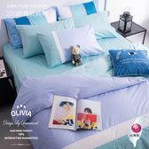 雙人鋪棉床包鋪棉被套四件組【全鋪棉款】【 MOD10 淺藍X白X粉藍】 素色系列 100% 精梳純棉 OLIVIA