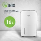 【24期0利率】WINIX 清淨除濕機 16L-G 16L-S 台灣公司貨 DN2U160-IZT 台灣公司貨