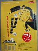 【書寶二手書T7/勵志_JDN】煩惱都是自己想出來的_古川武士
