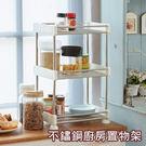 ikloo 不鏽鋼廚房三層置物架 收納架...