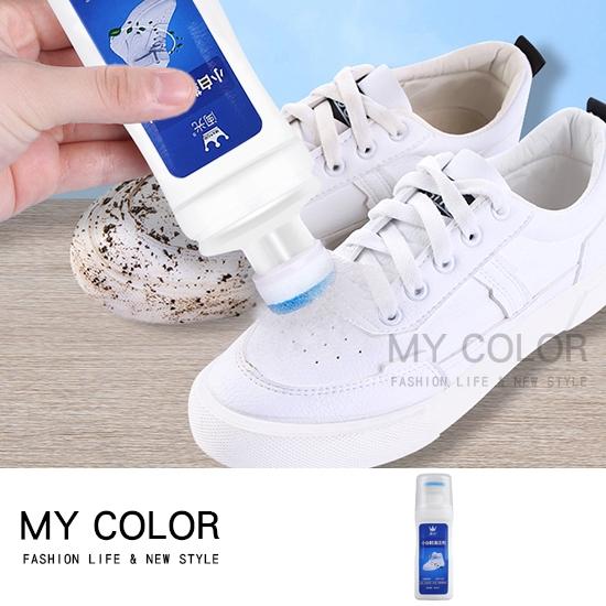 白鞋去汙 清潔擦 增白 清潔劑 增白劑 清潔刷 去黃 按壓 擦拭 白鞋清潔 增白劑【G066-1】MY COLOR