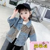 女童牛仔外套春秋季薄款2021新款時尚女寶寶洋氣時髦小童兒童春裝【萌萌噠】