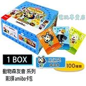 【中文版】 正版 動物之森 動物森友會 系列 第3彈 amiibo卡包 第三彈 【一盒50包】台中星光電玩