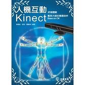 人機互動終極體驗(Kinect菁英大師的專題剖析Base on C