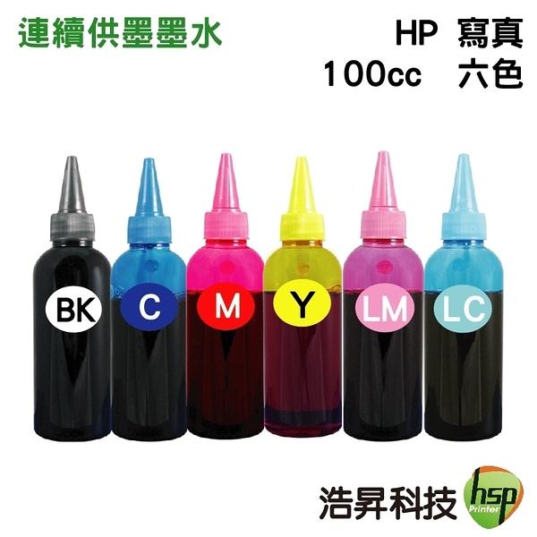 【寫真型填充墨水 六色一組】HP 100CC  適用所有HP連續供墨系統印表機機型