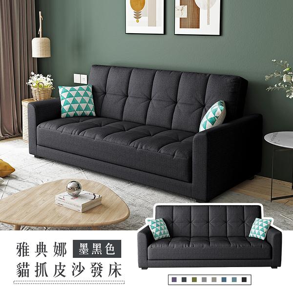 【IKHOUSE】雅典娜 | 貓抓皮沙發床-墨黑色