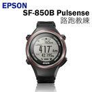 EPSON SF-850B Runsense 智慧藍牙運動手錶 GPS 心率偵測 20HR超強續航力(黑)