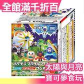【小福部屋】【太陽與月亮 全10入組】空運 日本 寶可夢 太陽與月亮 食玩 模型 公仔 神奇寶貝