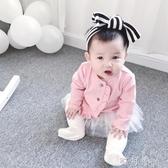 蓓萊樂女童裝嬰兒春秋季開衫外套男寶寶6個月新生兒薄款外套 交換禮物