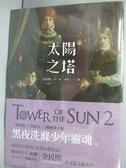 【書寶二手書T6/一般小說_HGC】太陽之塔(卷二)_全民熙_未拆封