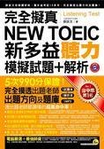 (二手書)完全擬真新多益NEW TOEIC聽力模擬試題+解析:(雙書裝+5回聽力測驗MP3)..