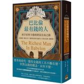 巴比倫最有錢的人,刻字匠阿卡德的財富自由之路:傳承百年,獲得財富與幸福的五大黃金