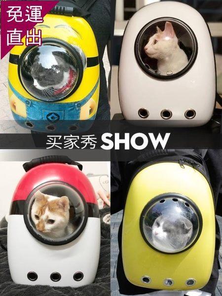 貓包寵物外出包貓籠子便攜艙包雙肩狗狗背包太空包書包裝貓咪用品H【快速出貨】
