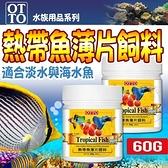 【🐱🐶培菓寵物48H出貨🐰🐹】台灣OTTO》水族用品系列FF-04L熱帶魚薄片飼料-60g(L)