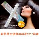 美髮學生練習刻度公分剪髮梳二款(單入)[52972]