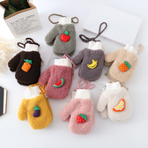 兒童手套   秋冬季新款兒童女童寶寶時尚水果羊羔絨保暖加絨連指掛脖手套    童趣屋