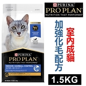 ProPlan冠能頂級貓糧.成貓室內加強化毛配方1.5公斤