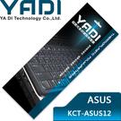 YADI 亞第 超透光 鍵盤 保護膜 KCT-ASUS 12 (有數字鍵盤) 華碩筆電專用 K52、N61、G53、A75VM、X551CA等