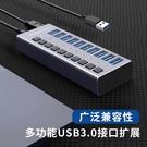 Acasis 10口USB3.0分線器帶電源多接口擴展HUB電腦轉換高速集線器筆記本多功能 創意新品