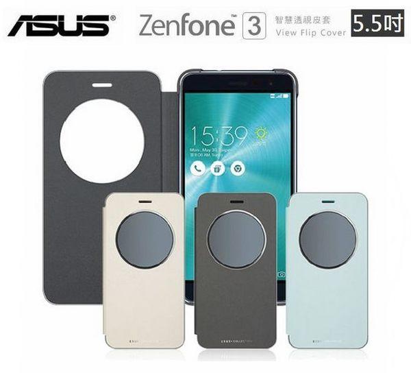 免運【台哥大公司貨】華碩 ZenFone3 ZE552KL 原廠皮套 Z012DA 原廠智慧透視皮套 5.5吋