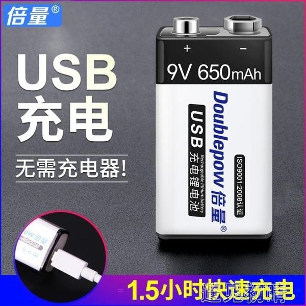 倍量9v伏鋰電池USB可充電大容量萬用錶吉他6F22話筒儀錶儀器鋰電 遇見初晴