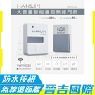 【晉吉國際】HANLIN-DRSOS 遠...