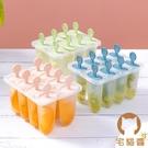家用自制雪糕冰淇淋模具冰器創意兒童DIY冰棒冰棍模型【宅貓醬】