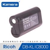 【marsfun火星樂】Kamera 佳美能 DB-50(KLIC8000) 數位相機電池 充電電池 Ricoh R2 RZ1 相機電池 鋰電池
